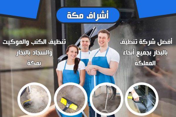 شركة تنظيف مجالس بالبخار بمكة
