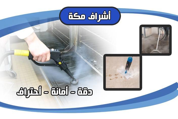 شركة تنظيف موكيت بالبخار بمكة